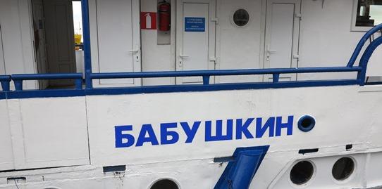 Lake Baikal boat 542