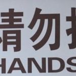 Hands Off 542
