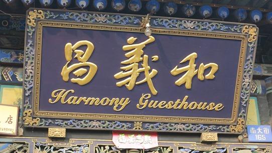 Pingayo Harmony Guesthouse 542