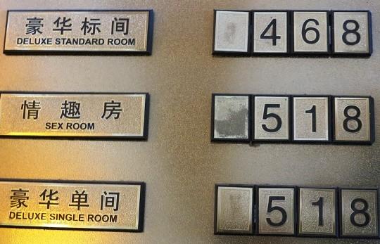 IMG_8469 - Huangping hotel - 540
