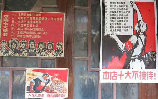 IMG_8533 - revolutionary cafe, Zhaoxing - 540