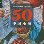50 Best Towns in China - 270