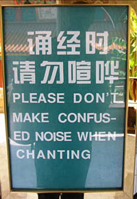 Temple Chinglish sign