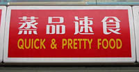 More Chinglish