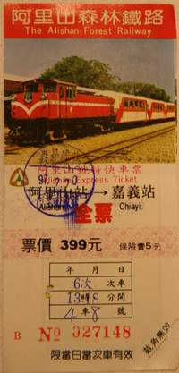 Forest Train ticket