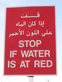 common sign on Omani roads