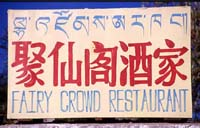 Fairy Crowd Restaurant - Tibet