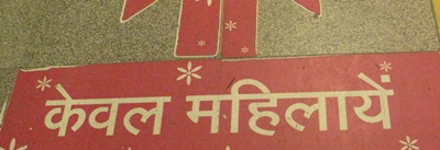 Women Only in Hindi